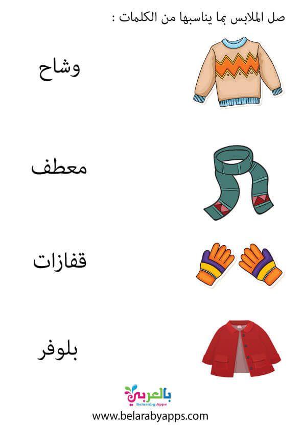 اوراق عمل انواع الملابس واسمائها بالعربية اسماء الملابس بالصور بالعربي نتعلم In 2021