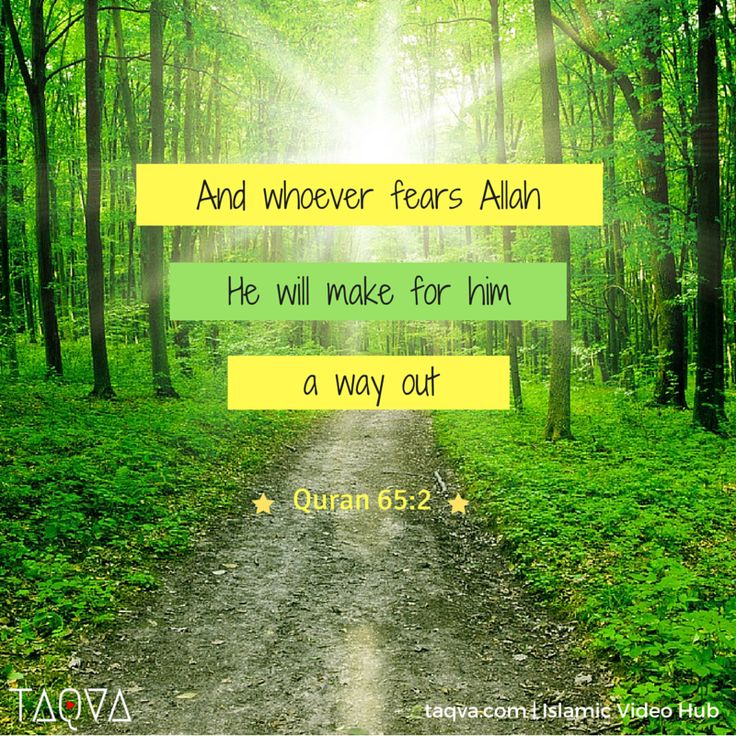 """And whoever fears #Allah, He will make for him a way out."" #Quran 65:2 #Islam #Taqva"