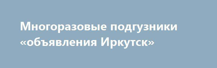 Многоразовые подгузники «объявления Иркутск» http://www.pogruzimvse.ru/doska54/?adv_id=38419 Интернет-магазин Littlebunny предлагает большой выбор многоразовых подгузников, от ведущих производителей, по отличным ценам. Мы работаем с брендами Конопуша, Бэбилэнд, Братья цыплята, Gloryes, Пампусики. В нашем ассортименте классические подгузники, подгузники из бамбуково-угольного волокна, подгузники для приучения к горшку, премиум-подгузники (ночные), подгузники из фланели, марлевые подгузники…