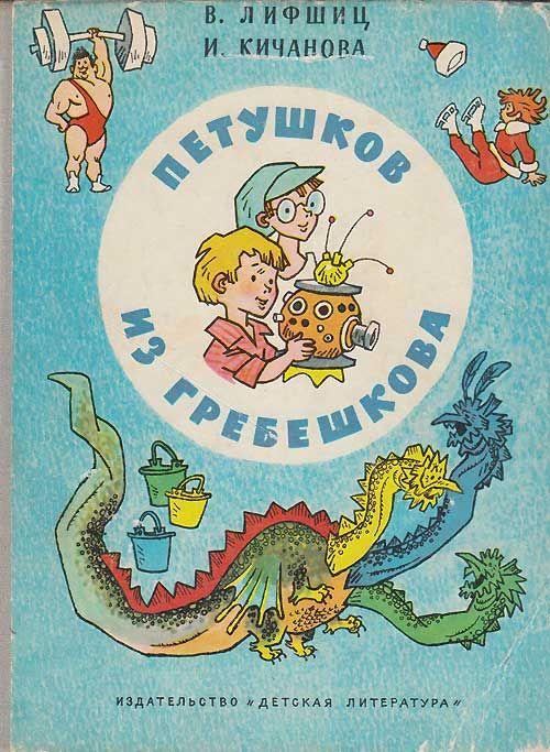 Лифшиц В., Кичанова И. «Петушков из Гребешкова» - пьесы и клоунады. Иллюстрации - Г. Вальк. - 1973 г.