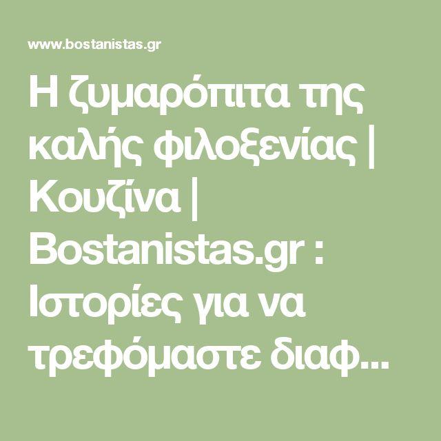 Η ζυμαρόπιτα της καλής φιλοξενίας | Κουζίνα | Bostanistas.gr : Ιστορίες για να τρεφόμαστε διαφορετικά