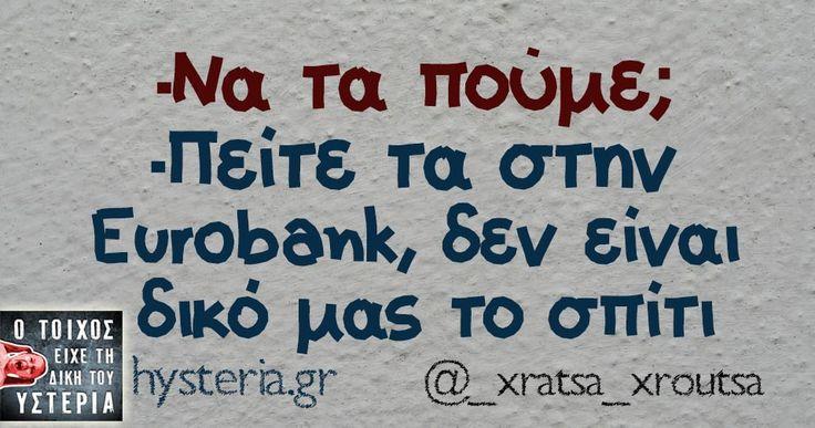 ΝΑ ΤΑ ΠΟΥΜΕ ;;; ΠΕΙΤΕ ΤΑ ΣΤΗ EUROBANK !!!  http://kinima-ypervasi.blogspot.gr/2015/12/eurobank.html  #Ypervasi #Spiti #eurobank #Greece