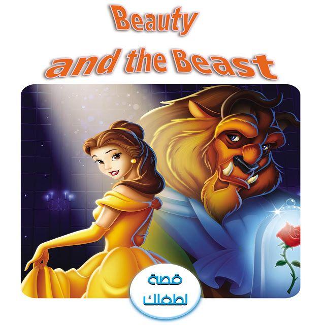 أعزائي الأطفال وأيها الآباء والامهات اليوم سوف نعرض لكم قصة الجميلة والوحش Beauty And The Beast ولكن فى هذه ا Beauty And The Beast Beast Zelda Characters