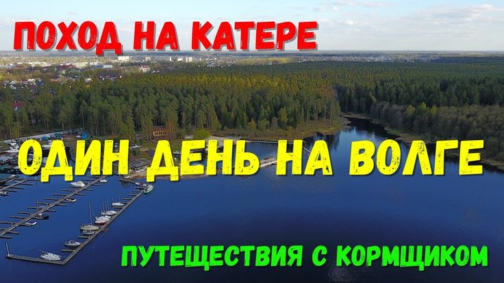 Поход на катере по Волге. Иваньковское вдхр. День, полный впечатлениями.