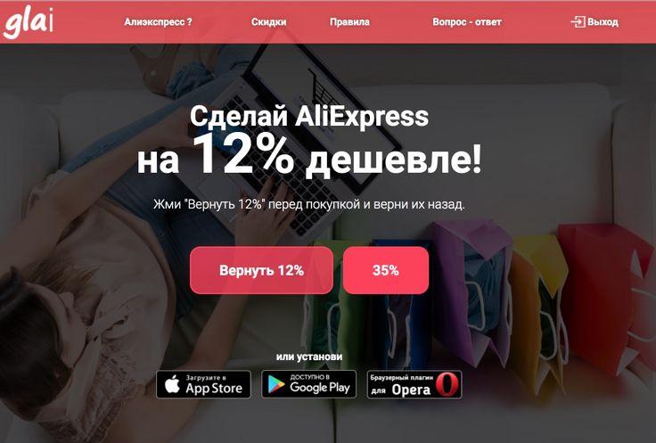 GLAI - еще один проект от создателей Alikopi  Читать далее: https://aliprofi.ru/keshbek-servis/