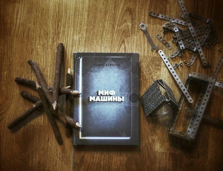 Концептуальненько о Льюис Мамфорд- Миф Машины