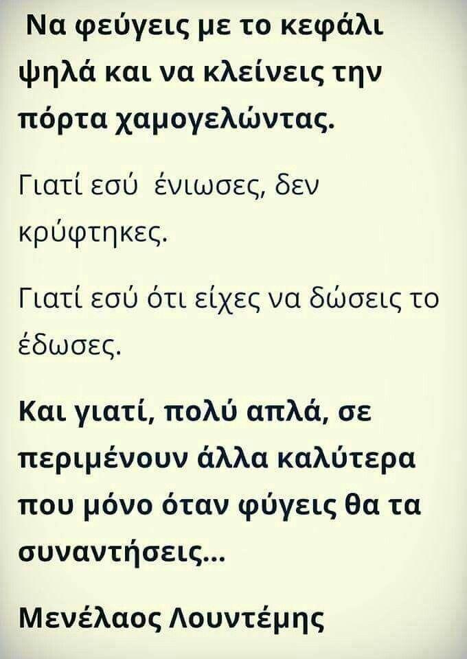 Το ελπίζω...
