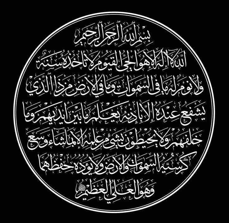 ayatul kursi round black.jpg (3000×2925) Art