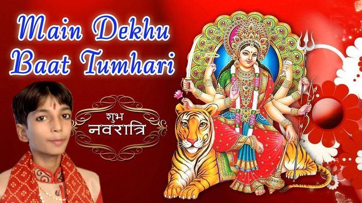 Main Dekhu Baat Tumhari    Super Hit Mata Bhajan    Sagar Kaushik    Navratri Song