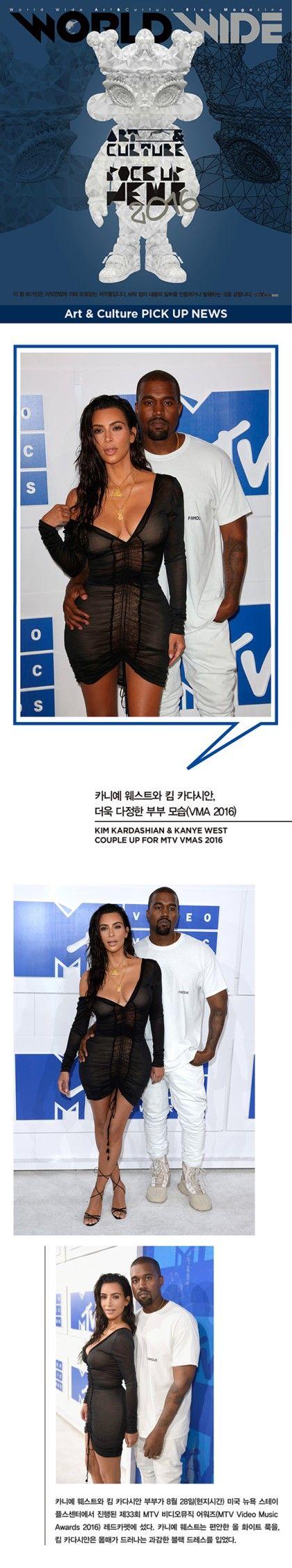 Blog Magazine ● WORLD WIDE: Art & Culture PICK UP NEWS∥카니예 웨스트와 킴 카다시안, 더욱 다정한 부부 모습(VMA 2016)