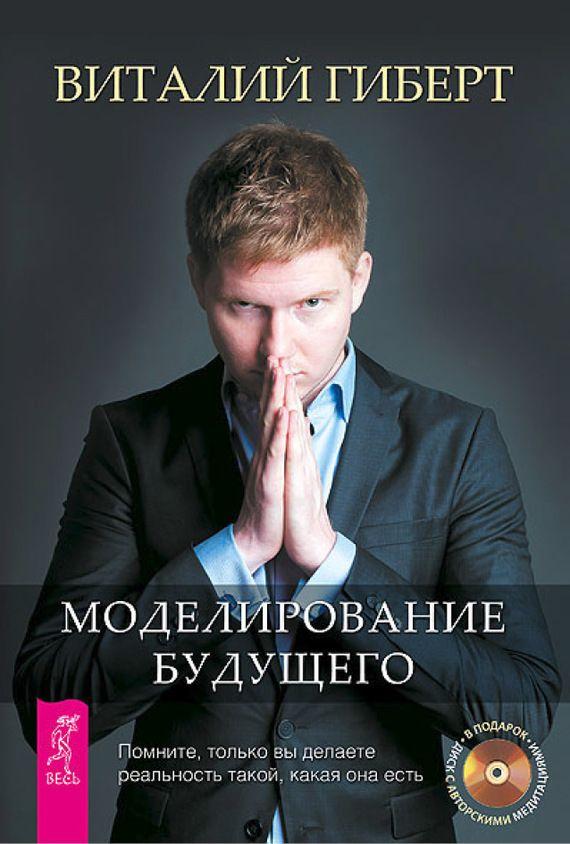 Виталий Гиберт «Моделирование будущего»