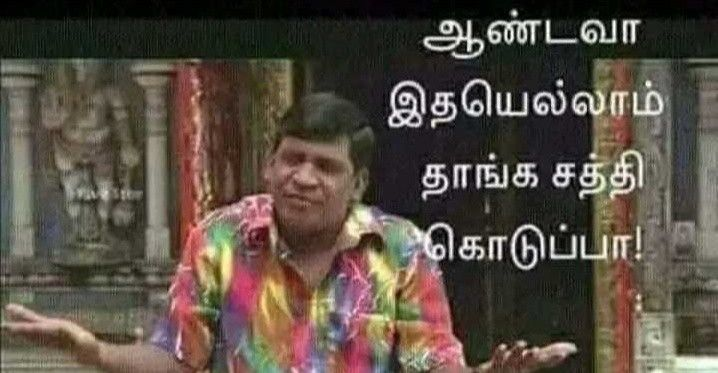 Pin By Anthony Raj On Comedy Memes Vadivelu Memes Good Morning Quotes Comedy Memes
