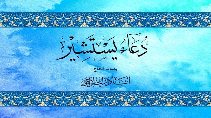دعاء يستشير أباذر الحلواجي Doaa Yastashir Youtube Art Arabic Calligraphy Iran
