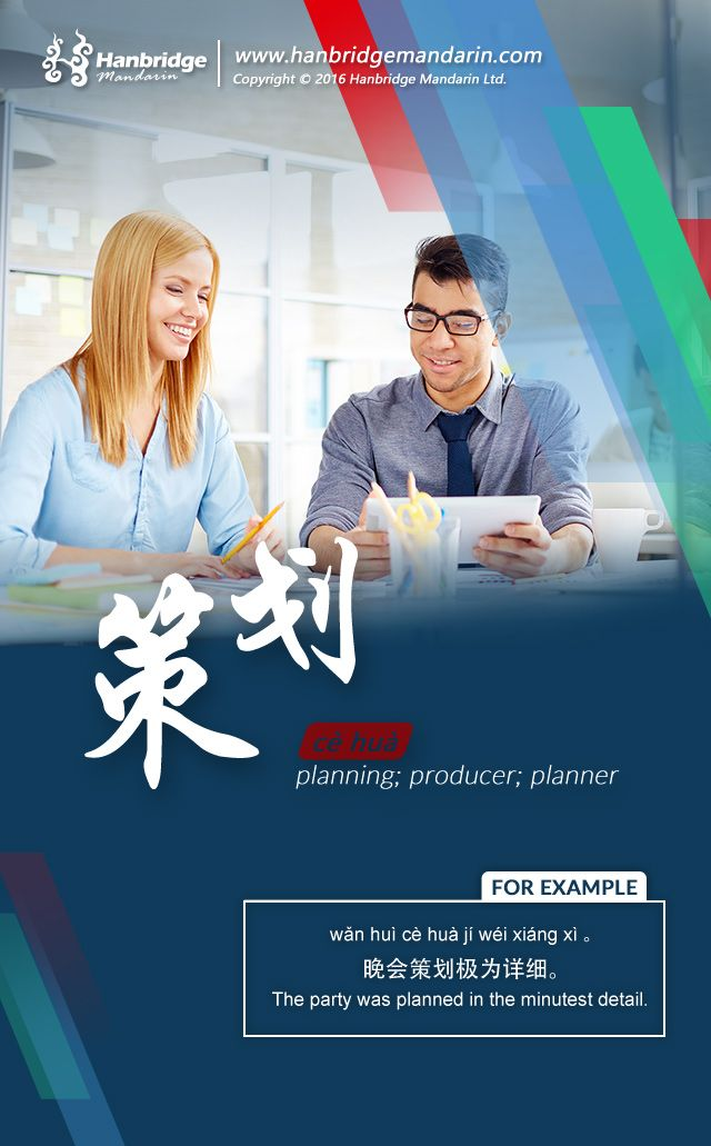 #Chinese#business Chinese#learn Chinese# If you have interest in taking Chinese online class and wanna know more follow this link: