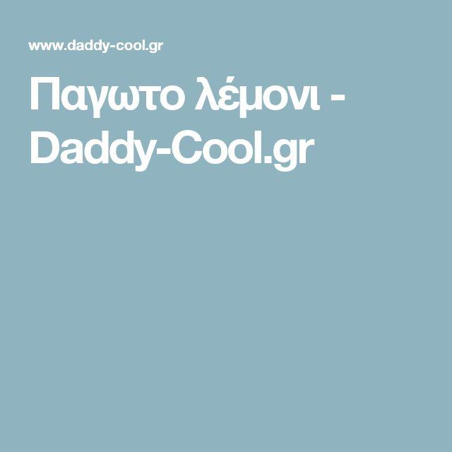 Παγωτο λέμονι - Daddy-Cool.gr