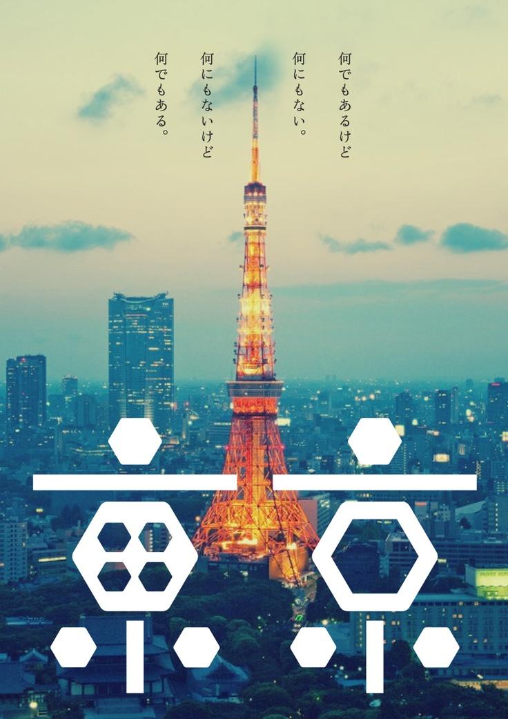 Poster of Tokyo, Japan
