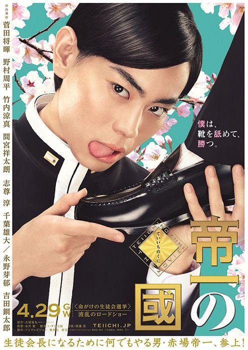 菅田将暉が靴を舐める、実写映画『帝一の國』から制服姿のポスター公開 - 映画・映像ニュース : CINRA.NET
