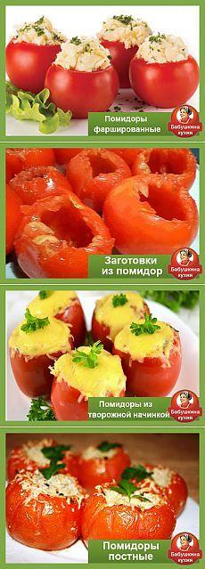 Запеченные помидоры в духовке: три лучших рецепта