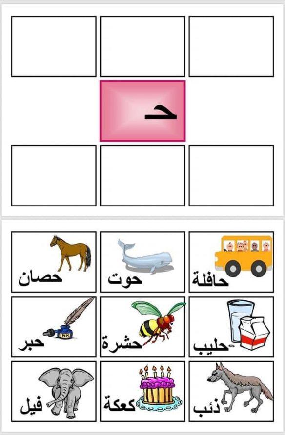 الحروف نتائج البحث مدونة جنى للأطفال Arabic Kids Alphabet For Kids Learn Arabic Alphabet