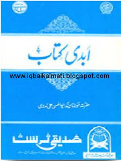 Abadi Ktab by Abul Hasan Ali Nadvi PDF is available to read online and download http://iqbalkalmati.blogspot.com/2016/03/abadi-ktab-by-abul-hasan-ali-nadvi-pdf.html
