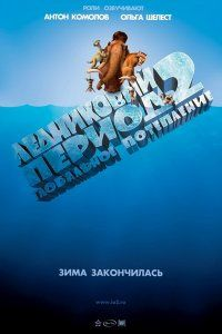 Ледниковый период 2: Глобальное потепление (2006)