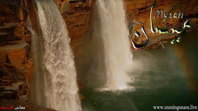 معنى اسم ميسان وصفات حامل و حاملة هذا الاسم Mysan Waterfall Outdoor Water
