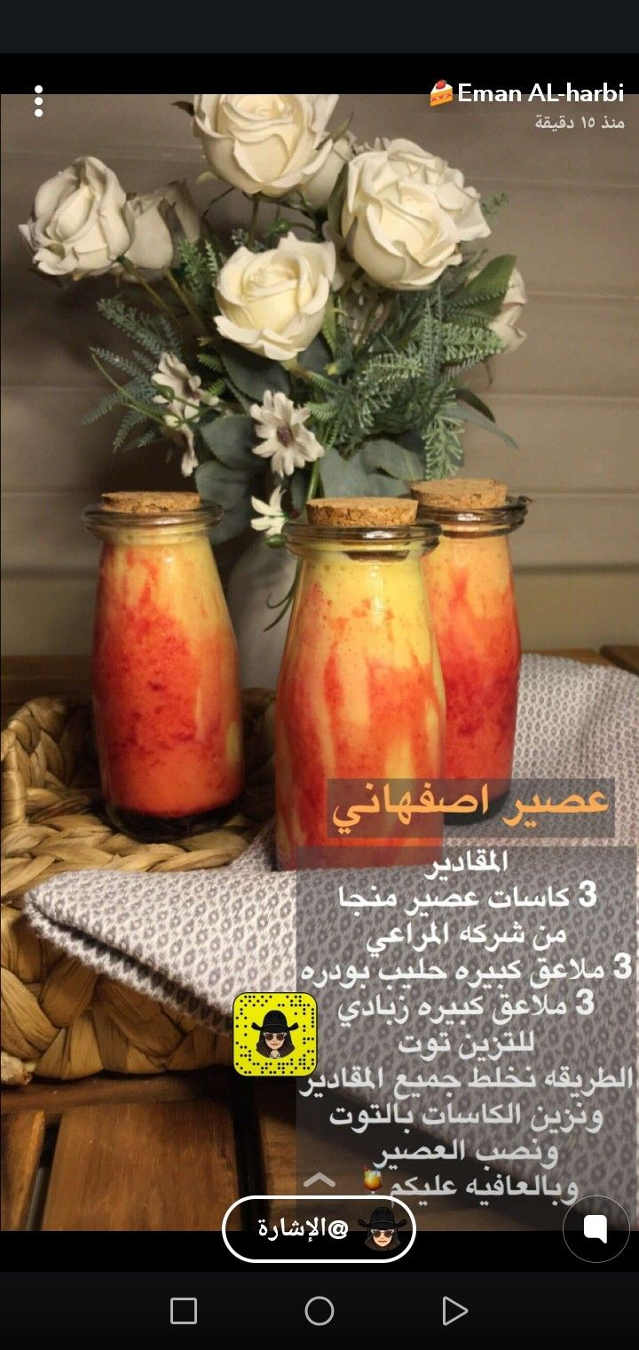 Pin By Sss 7070 On سناب مصوره Coffee Drink Recipes Food Dishes Diy Food Recipes