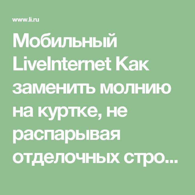 Мобильный LiveInternet Как заменить молнию на куртке, не распарывая отделочных строчек!   Золотая_лилия - Дневник Золотая лилия  