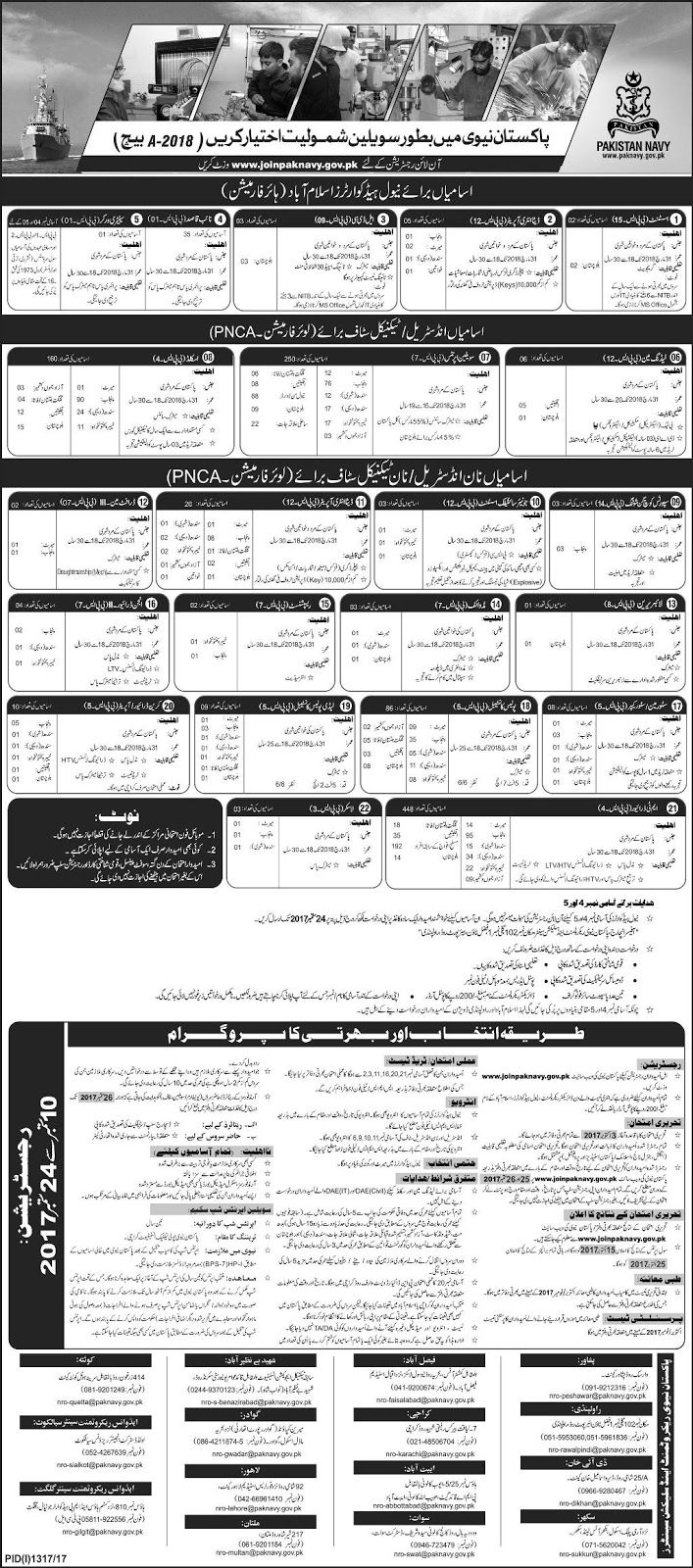 Join Pakistan Navy as Civilian A 2018 Batch (1064Vacancies) Online Registration http://ift.tt/2wSE93G   Recruitment Directorate established in 1980. We deal with the sacred task to induct talented energetic and morally upright human resource for the service while ensuring transparency and merit in the selection/recruitment of Officers Sailors and Civilians. To induct the best available human resource for Pakistan Navy remaining cognizant of the underrepresented and underprivileged sections…