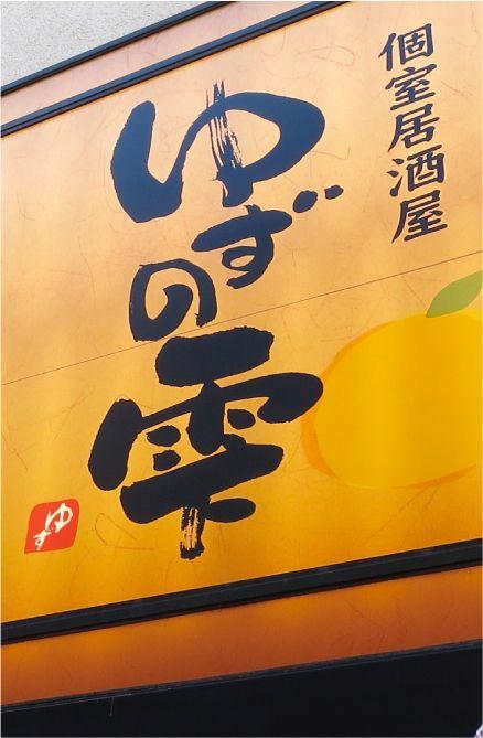 名古屋市の店舗デザイン 筆文字看板 SARAI DESIGN ROOM | サライデザインルームは、名古屋市にある店舗デザイン専門のデザイン会社です