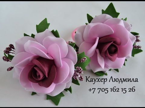 Роза из фоамирана. Мастер класс. Цветы от Людмилы Каухер - YouTube