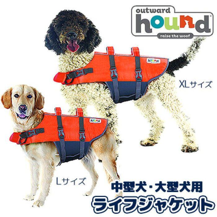 楽天市場 在庫有り ペット用品 アウトワードハウンド グランビー スプラッシュ ドッグ ライフジャケット Lサイズ Xlサイズ 中型犬用 大型犬用 犬 ドッグ ライフジャケット ペット 海 ペット用品 川遊び 水遊び Outward Hound Granby Splash Dog Life Jacket