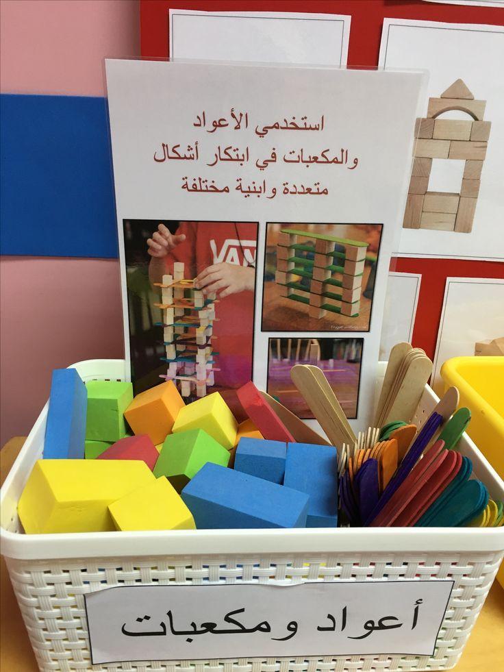 ركن المكعبات Classroom Decor Kids Education Classroom