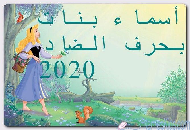 أسماء بنات بحرف الضاد حديثة 2020 ومعانيها اسم ضحى اسم ضوء اسم ضي اسماء بالحروف