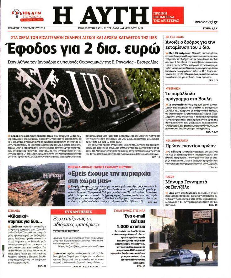 Εφημερίδα ΑΥΓΗ - Τετάρτη, 16 Δεκεμβρίου 2015