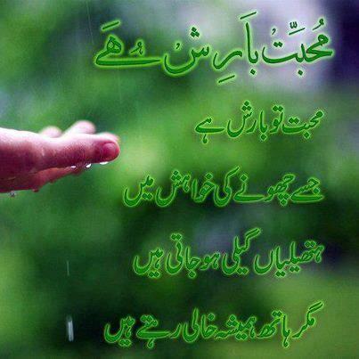 Urdu SMS Urdu Poetry Shayari   WASEEM PK: Rainy Day Barish sms poetry shayari