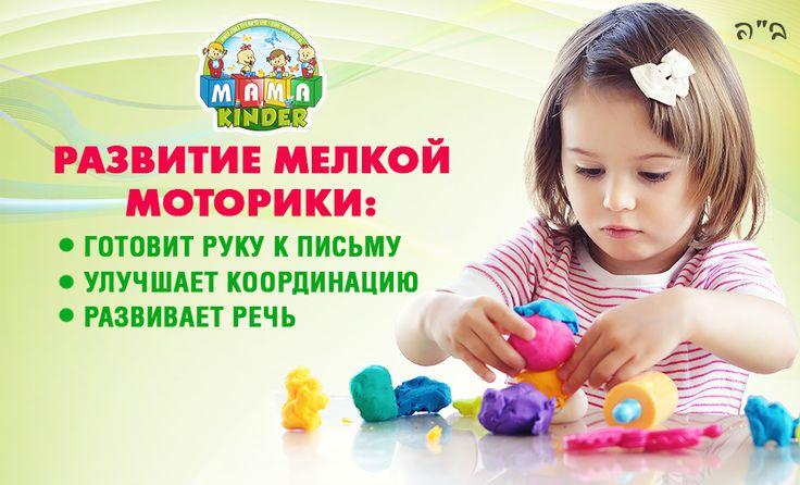 Записаться в садик можно по ссылке: http://mamakinder.co.il/lp2.html