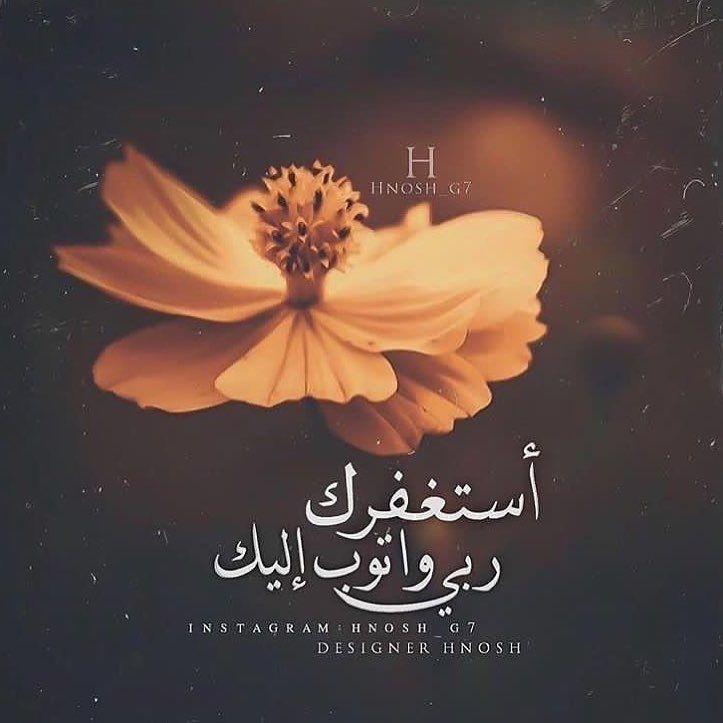استغفرك ربي وأتوب إليك Islamic Pictures Poster Instagram