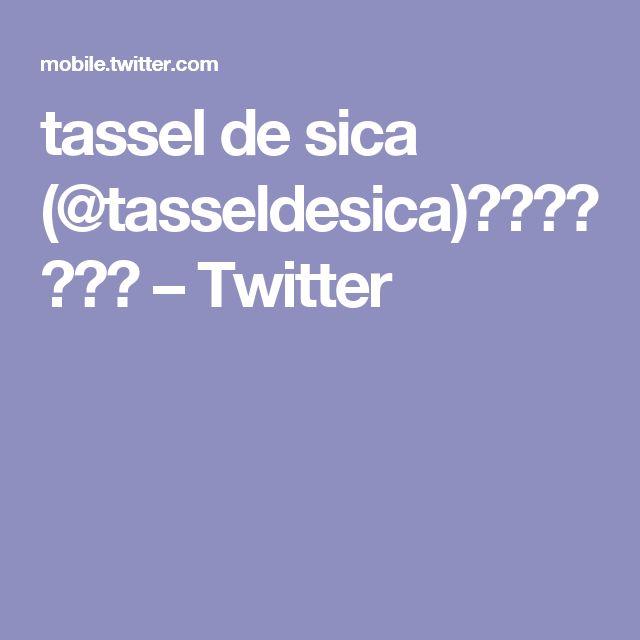 tassel de sica (@tasseldesica)さんのツイート – Twitter