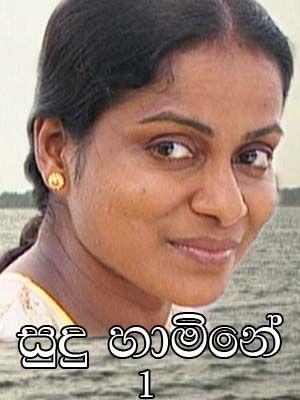 Tele Film Sudu Haamine Part 1 Sri Lankan Tele Films Pinterest Film Movies And Movies And Tv Shows