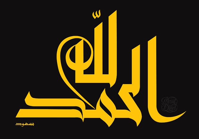 DesertRose.:.Alhamdulillah Rabb Al'alameen.::