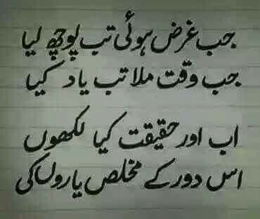 Poetry Poetry Pinterest Urdu Poetry Poetry And Urdu Quotes