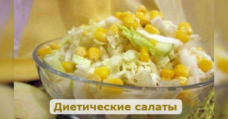 1. Супер-лёгкий салат: можно есть перед сном!    Ингредиенты      Яблоко 1 шт.    Кукуруза консервированная 100 г    Капуста 0,5 маленького качана    Лимонный сок по вкусу    Соль по вкусу    Перец черный молотый по вкусу    Приготовление      Слить сок из консервированной кукурузы
