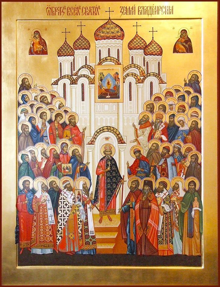 Собор Владимирских святых Synaxis of the Saints of Vladimir 23 June/06 July  | Соборы, Святые, Молитвы