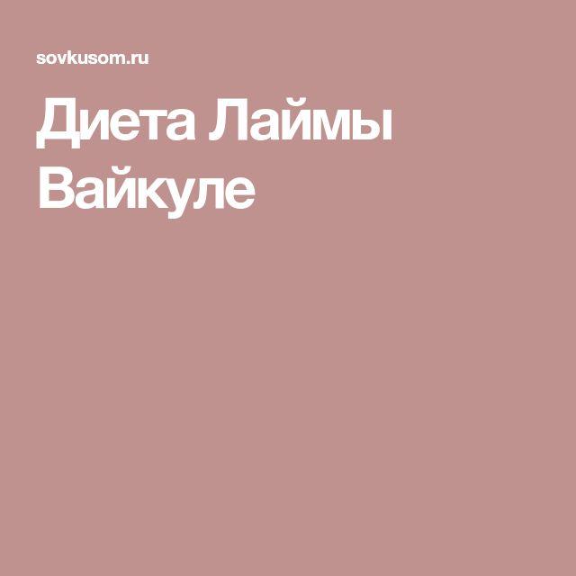 Диета Лаймы Вайкуле