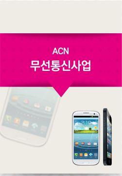 ACN의 무선통신 사업은 타 직접판매 통신회사와는 차별화된 사업 시스템을 갖추고 있으며, 최신형 모델의 휴대폰과 테블릿 PC 등을 시장 트랜드에 맞게 공급하고 합리적인 보상플랜으로 최고의 사업 기회를 열어 드립니다.