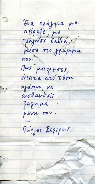 Γ. Σεφέρης