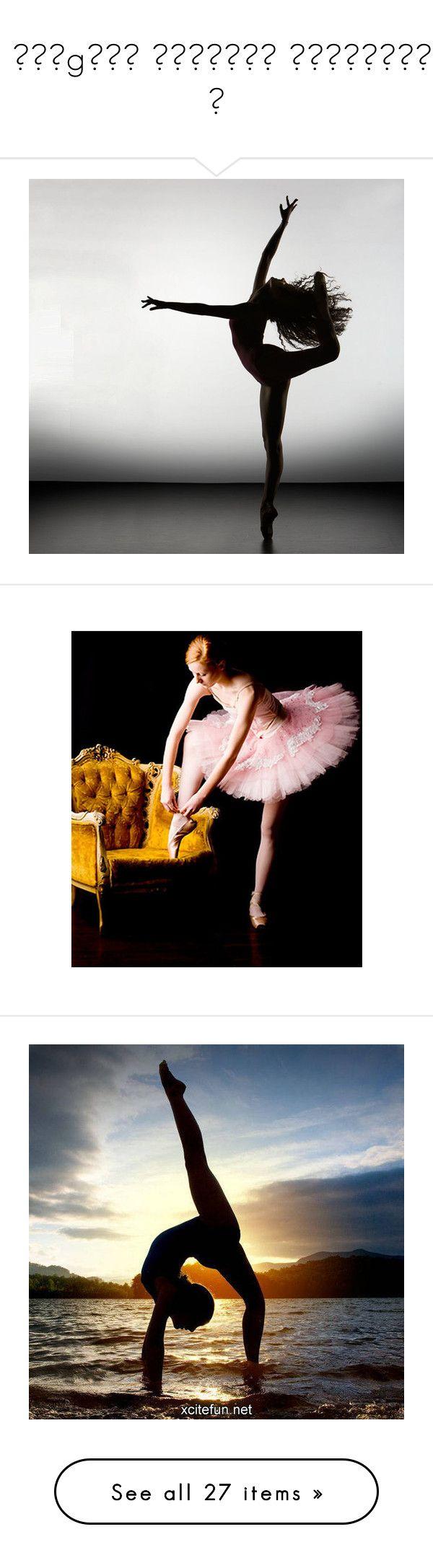 """""""♥ αвιgαιℓ мα∂ιѕσи вαвιиєαυχ ♥"""" by lolalisa ❤ liked on Polyvore featuring dance, backgrounds, ballet, pictures, people, models, splash, photos, alice greczyn and girls"""