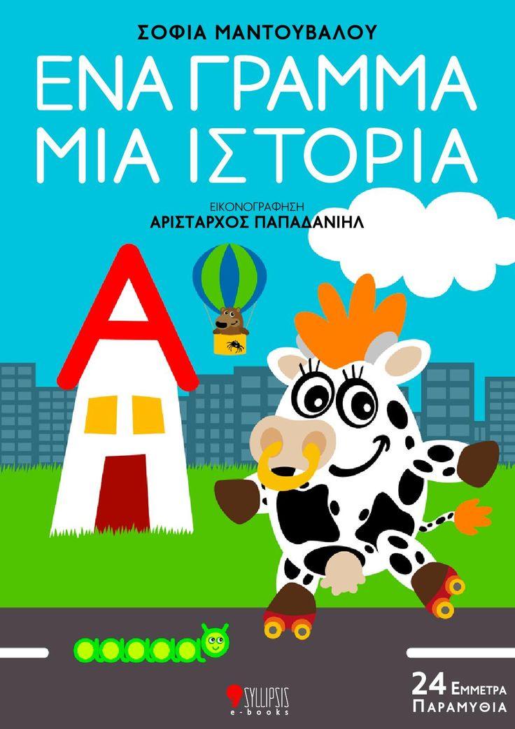 Ένα γράμμα μια ιστορία: 24 έμμετρα παραμύθια. Συγγραφέας: Σοφία Μαντουβάλου ( δωρεάν e-book) | more http://www.paidi-goneis.gr/?p=1466