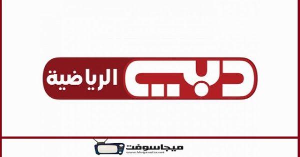 أحدث تردد قناة دبي الرياضية 4 الرابعة 2020 Hd الجديد على جميع الأقمار موقع برامجنا Dubai Live Hd Gaming Logos
